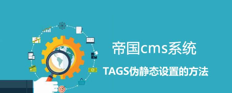 帝国cms7.5 tags伪静态设置的方法